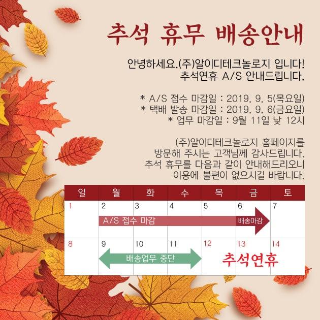 2019추석배송공지_hp