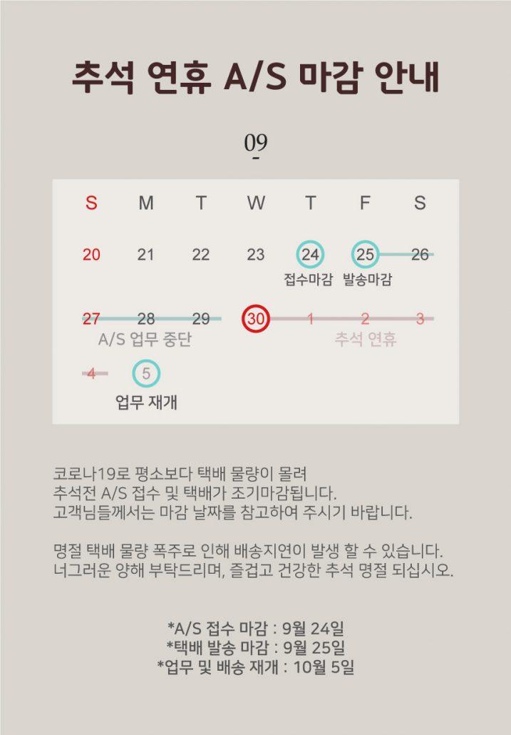 추석연휴택배안내_hp공지_수정