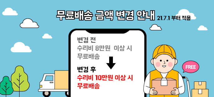 무료배송-금액-변경안내